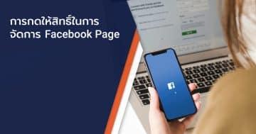 การให้สิทธิ์ในการจัดการ Facebook Page
