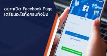 อยากเปิด Facebook Page เตรียมอะไรทั้งครบทั้งปัง