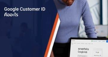 Google Customer ID คืออะไร
