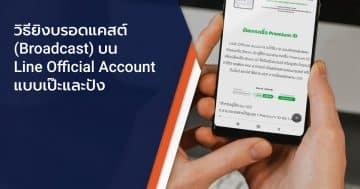 วิธียิงบรอดแคสต์ (Broadcast) บน Line Official Account แบบเปะและปัง