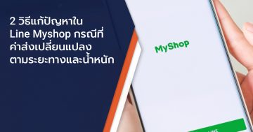 2 วิธีแก้ปัญหาใน Line Myshop กรณีที่ ค่าส่งเปลี่ยนแปลงตามระยะทางและน้ำหนัก