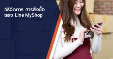วิธีจัดการการสั่งซื้อ ของ Line MyShop
