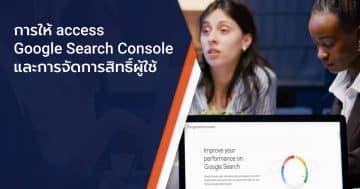 การให้ access Google Search Console และการจัดการสิทธิ์ผู้ใช้