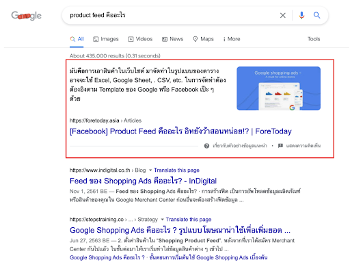 Featured snippets คือ